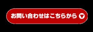 プロボックスクラシックカスタムパッケージ無料ご登録フォーム