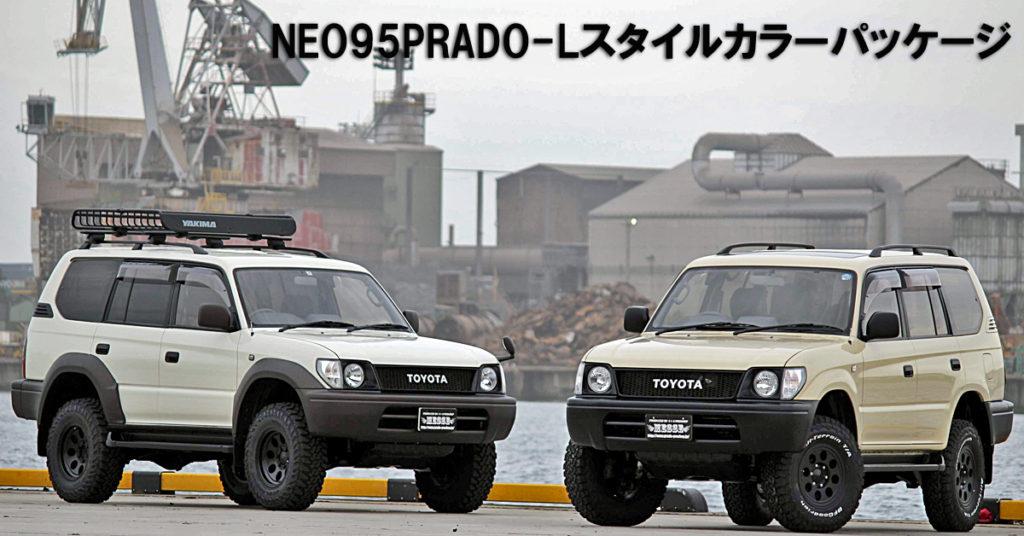 NEO95PRADO-Lスタイルカラーパッケージ
