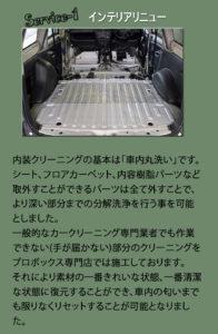 プロボックスLU55クラシックカスタムパッケージプレミアムサービスインテリアリニュー02